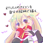 RTアイコン35りぷとん 20140218