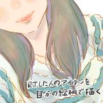 RTアイコン39ななみ 20140219