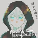 RTアイコン50現実逃避ちゃん 20140221