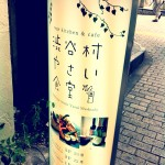 「渋谷村やさい食堂」に行って来たよっ@渋谷