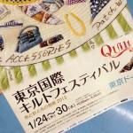 東京国際キルトフェスティバルに行って来たよっ