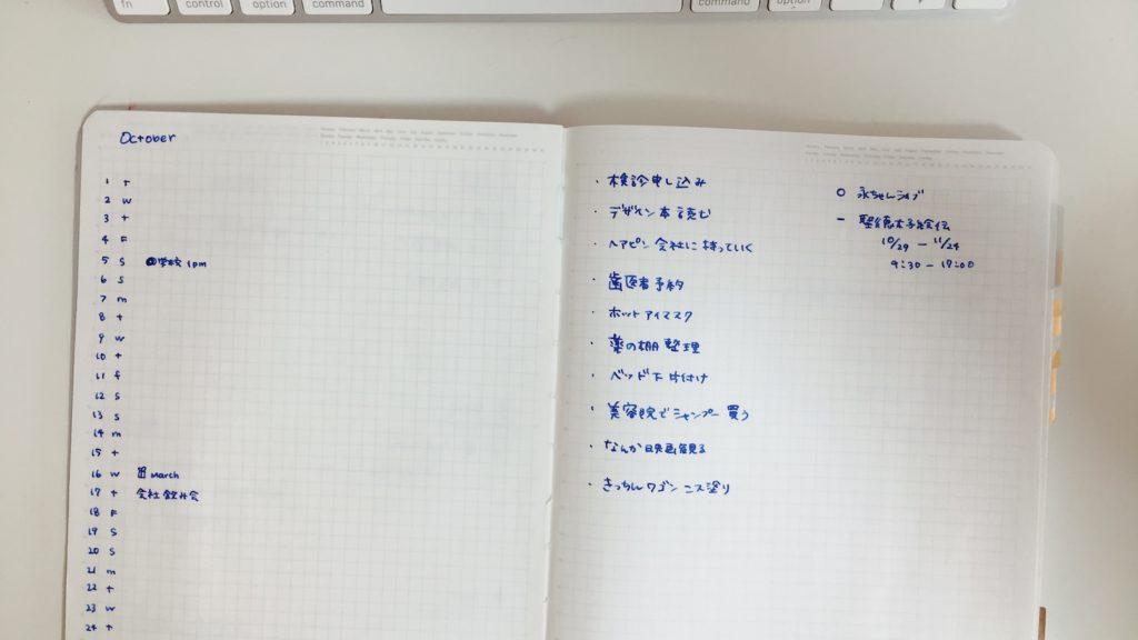バレットジャーナル のマンスリーログページ